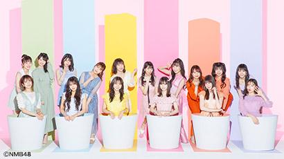 NMB48 LIVE!! ON DEMAND NMB48 月額見放題 会員限定!! 2月27日(木) 12:00 〜 9月30日(水) 23:59 まで REVIVAL!! ON DEMANDで配信中のNMB48劇場公演が見放題!