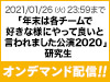 SKE48劇場で12月27日(日)に実施された「年末は各チームで好きな様にやって良いと言われました公演2020」研究生の模様をオンデマンド配信!