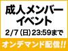 「成人メンバーイベント」の模様をSKE48 LIVE!! ON DEMANDにてオンデマンド配信!