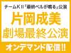 チームKII「最終ベルが鳴る」公演 片岡成美劇場最終公演の模様をSKE48 LIVE!! ON DEMANDにてオンデマンド配信!