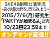 SKE48 LIVE!! ON DEMANDにて、SKE48劇場公演実況~あの頃の君を、見てみよう~ 公演実況配信をオンデマンド配信!