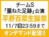 チームS「重ねた足跡」公演 平野百菜 生誕祭の模様をオンデマンド配信!