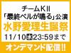 チームKⅡ「最終ベルが鳴る」公演 水野愛理 生誕祭の模様をオンデマンド配信!