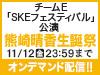チームE「SKEフェスティバル」公演 熊崎晴香 生誕祭の模様をオンデマンド配信!