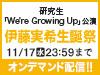 研究生「We're Growing Up」公演 伊藤実希 生誕祭の模様をオンデマンド配信!