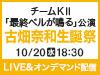 チームKII「最終ベルが鳴る」公演  古畑奈和 生誕祭の模様をLIVE&オンデマンド配信!