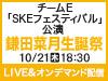チームE「SKEフェスティバル」公演 鎌田菜月 生誕祭の模様をLIVE&オンデマンド配信!