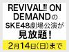【月額見放題会員様限定】REVIVAL!! ON DEMANDで公開中のSKE48の劇場公演の見放題期間を延長!