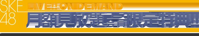 SKE48 LIVE!! ON DEMAND 月額見放題コース会員限定特典