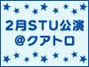STU48 LIVE!! ON DEMANDにて、広島クラブクアトロ「ブリッジの2月」公演をLIVE&オンデマンド配信!