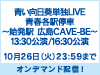 STU48 青い向日葵単独LIVE 青春各駅停車~始発駅 広島CAVE-BE~の模様をオンデマンド配信!