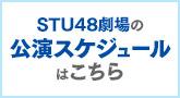 STU48劇場の公演スケジュールはこちら