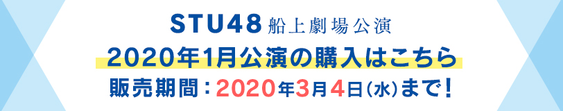 STU48船上劇場公演 2020年1月公演の購入はこちら 販売期間:2020年3月4日(水)まで!