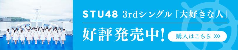STU48 3rdシングル「大好きな人」好評発売中!