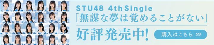 STU48 4th Single「無謀な夢は覚めることがない」好評発売中!購入はこちら