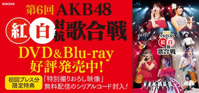 第6回 AKB48紅白対抗歌合戦