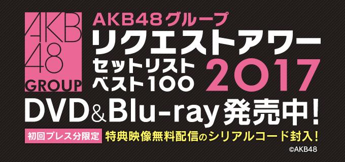 AKB48グループリクエストアワーセットリストベスト100 2017