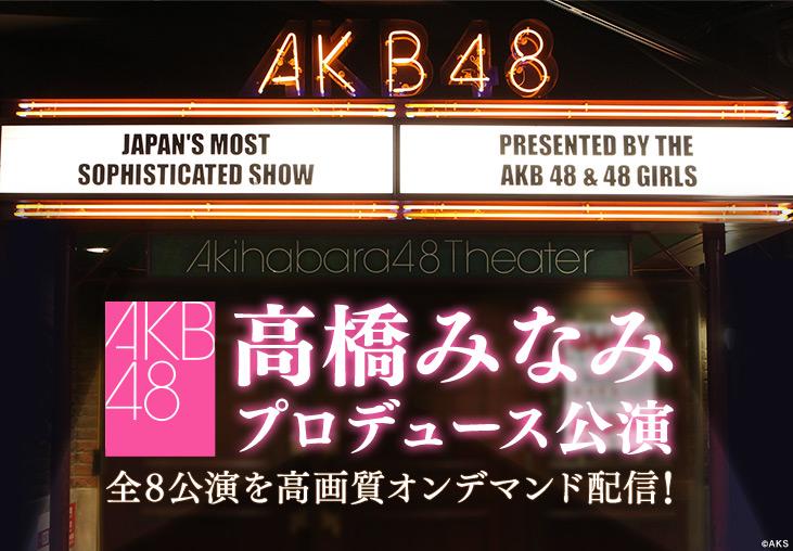 高橋みなみプロデュース公演 全8公演を高画質オンデマンド配信!
