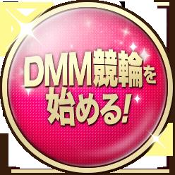 DMM競輪を始める!