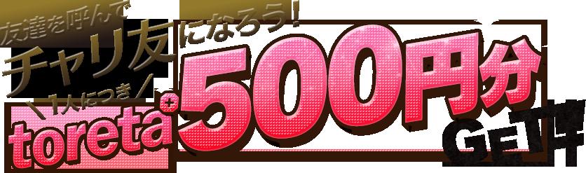 友達を呼んでチャリ友になろう!1人につきtoreta500円分GET!!