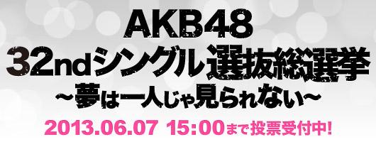 AKB48 32ndシングル 選抜総選挙~夢は一人じゃみられない~