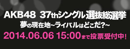 「AKB48 37thシングル 選抜総選挙 夢の現在地~ライバルはどこだ?~」投票受付中!