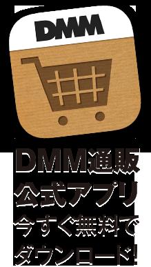 DMM通販公式アプリ いますぐ無料でダウンロード!