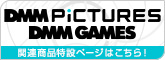 DMM pictures 関連商品特設ページ