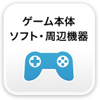 ゲーム本体・ソフト・周辺機器