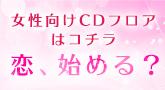 ドラマ・シチュエーションCD