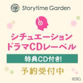 メーカー:Storytime Garden by DMM.com