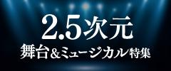 2.5次元舞台・ミュージカル特集