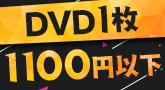 DVD1枚1100円以下