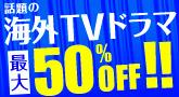 海外ドラマ 最大50%OFF
