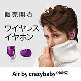 Air by crazybaby nano(エアーバイクレイジーベイビーナノ) 販売開始!