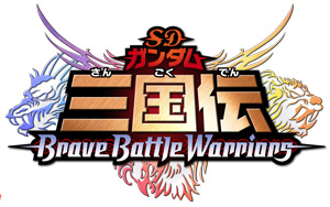 SDガンダム三国伝 BraveBattleWarriors