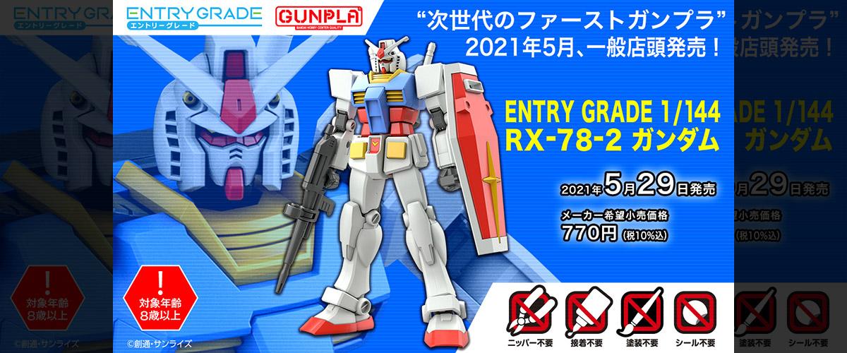 ENTRY GRADE 機動戦士ガンダム 1/144 RX-78-2 ガンダム