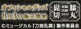 髭切膝丸 双騎出陣 2020 ~SOGA~ グッズ予約受付中!