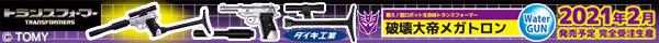 戦え!超ロボット生命体トランスフォーマー 破壊大帝メガトロン