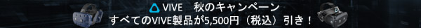 VIVE商品 5000円OFFキャンペーン