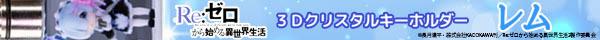 『Re:ゼロから始める異世界生活』「レム」フルカラー3Dクリスタルキーホルダー