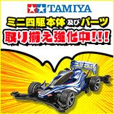 ミニ四駆本体及びパーツ共に取り揃え強化中!!!
