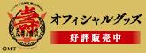 ミュージカル『刀剣乱舞』 五周年記念 壽 乱舞音曲祭 グッズ好評販売中