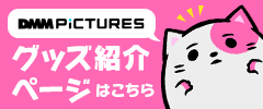 DMM pictures関連商品
