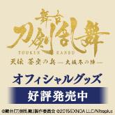 舞台『刀剣乱舞』天伝 蒼空の兵-大坂冬の陣- グッズ 好評発売中