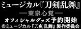 『ミュージカル『刀剣乱舞』─ 東京心覚 ─』 オフィシャルグッズ予約開始!