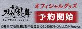 舞台『刀剣乱舞』无伝 夕紅の士-大坂夏の陣- オフィシャルグッズ予約開始!