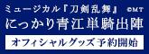 ミュージカル『刀剣乱舞』 にっかり青江 単騎出陣 オフィシャルグッズ予約開始!