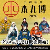 『刀剣乱舞-本丸博-2020』 グッズ販売開始!
