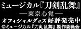『ミュージカル『刀剣乱舞』─ 東京心覚 ─』 オフィシャルグッズ 好評発売中